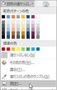 Publisher の [書式] タブの [図形の塗りつぶし] の [図の塗りつぶし] オプションのスクリーンショット