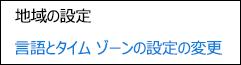 Sreenshot: 予約予定表の言語とタイム ゾーンの設定を選択します。