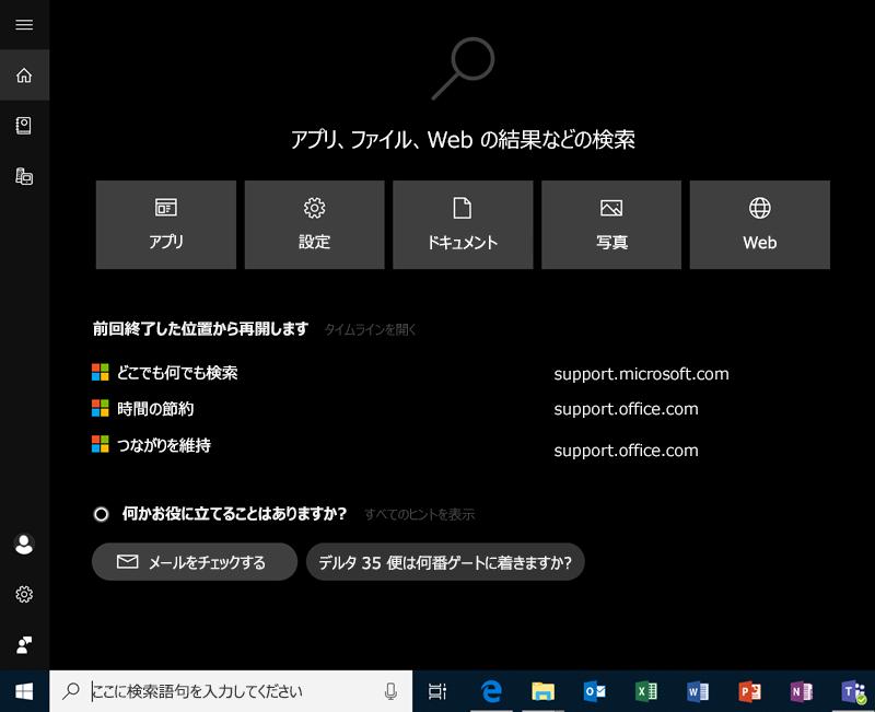 Windows 10 の検索