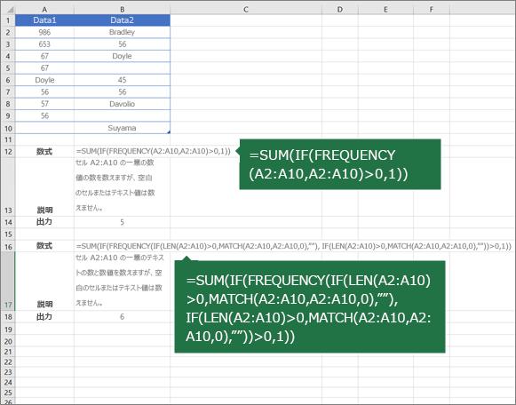 重複する複数の一意の値の個数を数えるための入れ子になった関数の例