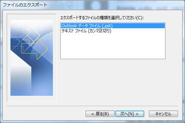 データ ファイルへのエクスポート