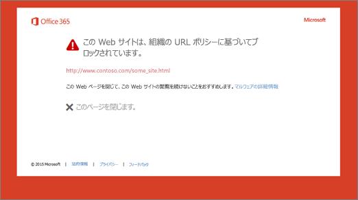 ブロックされた URL は、元の警告] ページ