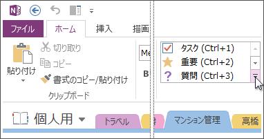 ノート シールを追加して、ノートの分類と優先順位付けができる
