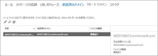 スクリーンショットには、Exchange 管理センターの [承認済みドメイン] ページが表示されています。名前、承認済みドメイン、ドメインの種類に関する情報が表示されています。