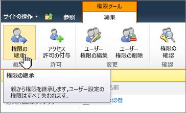 アクセス許可の継承をクリックして親に再接続する