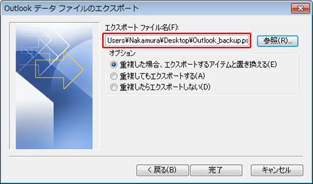 [エクスポート ファイル名] ボックスに保存場所とファイル名が示されます。