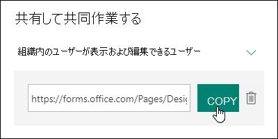 [コピー] ボタンと [削除] ボタンの隣にあるフォーム共同作業 URL リンク