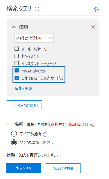 利用状況のデータをエクスポートする MyAnalytics と Office ローミング サービスのチェック ボックスをオンします。