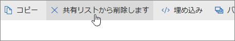 OneDrive.com の [共有リストから削除] ボタンを示すスクリーンショット。