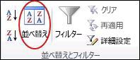 Excel の [データ] タブの [並べ替えとフィルター] の [並べ替え]
