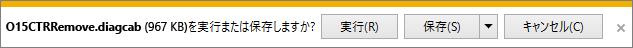[開く] を選び、O15CTRRemove.diagcab Easy Fix ツールを開きます