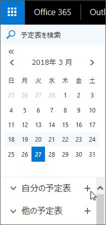 予定表のナビゲーション ウィンドウで自分の予定表とその他の予定表エリアを表示しているスクリーンショット。