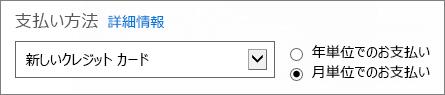 [お支払いはどのようにしますか?] ページの [支払方法] セクション。[年単位でのお支払い] オプションと [月単位でのお支払い] オプションが表示されています。