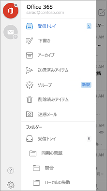 Outlook Mobile のナビゲーション バー