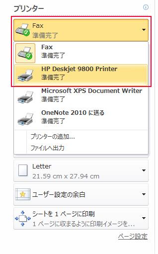 [プリンター] 内の矢印をクリックして、プリンターを選択します。