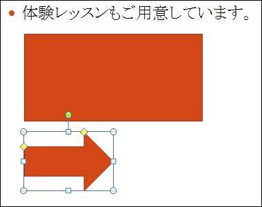 ストライプ矢印を作成するには、[ブロック矢印] の [ストライプ矢印] をクリックします。