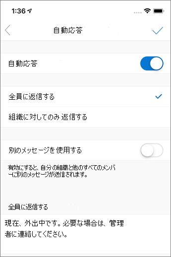Outlook mobile で自動応答を作成する