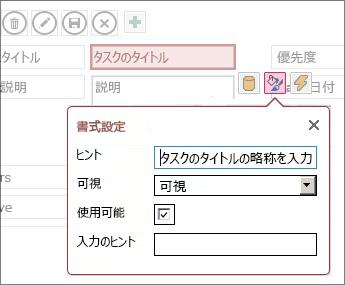 テキスト ボックスの書式設定を示している、編集モードのビュー。