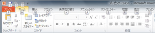 [ファイル] タブのキーボード ショートカット キー