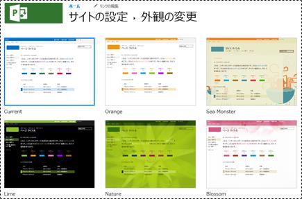 Project Online で [サイトのデザイン] の [外観] メニューを変更します。