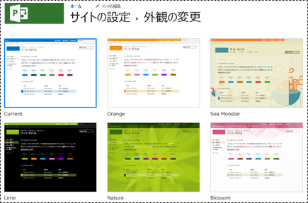 Project Online の [サイトデザイン] で [外観] メニューを変更します。