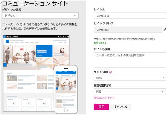 SharePoint コミュニケーションサイトを作成する