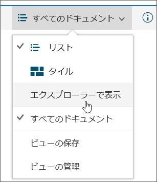 SharePoint Online の [表示] メニューで強調表示されている [エクスプローラーで開く]