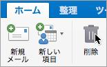 [ホーム] タブで削除バットをクリックすると表示されます。
