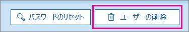 Office 365 でユーザーを削除する。