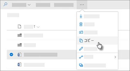 OneDrive for Business でのコピー コマンドのスクリーンショット