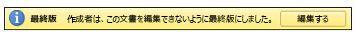 [最終版にする] メッセージ バー