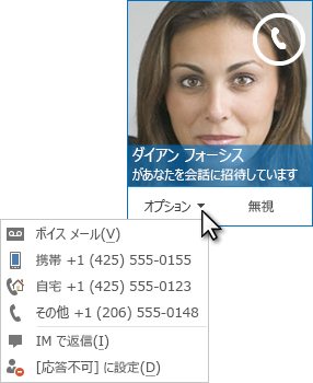 音声通話の着信を通知する、右上隅に連絡先の写真が表示されたスクリーン ショット