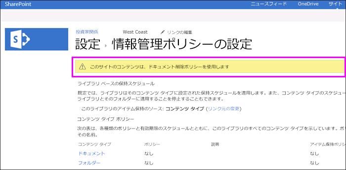 ドキュメント削除ポリシーが使用されるサイトでの警告