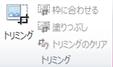 Publisher 2010 の [図ツール] タブの [トリミング] グループ