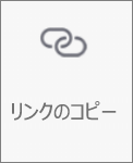 OneDrive for Android の [リンクのコピー] ボタン