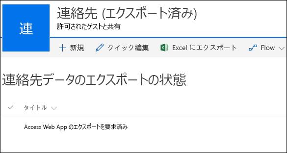 「Access Web App のエクスポートを要求しました」というタイトルのレコードを含む SharePoint リスト