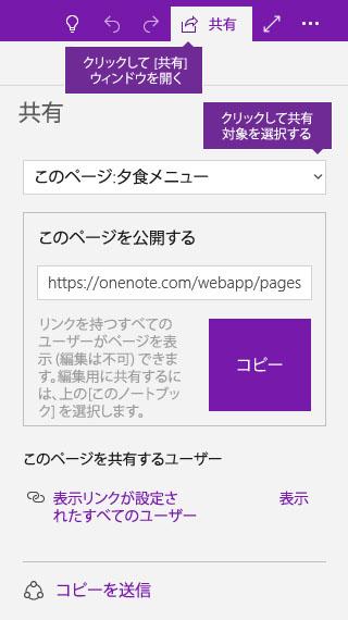 OneNote で 1 ページだけを共有するスクリーンショット