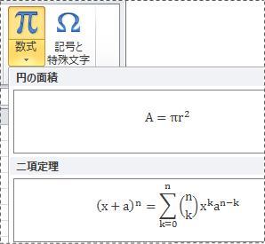 [数式] の一覧の書式付きの数式