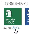 Outlook Web App の Office の添付ファイルのプレビュー