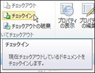 カーソルが [チェックイン] アイコンをポイントしている SharePoint のリボン