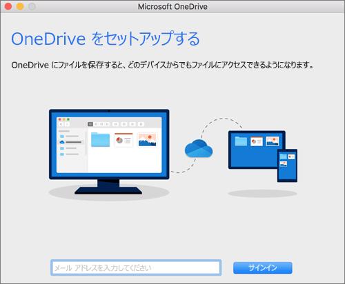 OneDrive のセットアップの最初のページのスクリーンショット