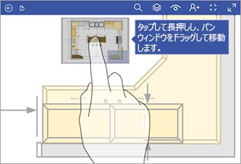 [パン ウィンドウ] をタップして長押しし、画面の周囲をドラッグして移動します。