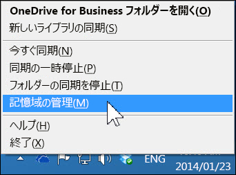 OneDrive for Business の容量を管理する