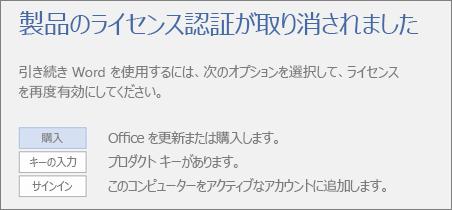 [製品のライセンス認証が取り消されました] エラー メッセージを示すスクリーンショット