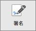 [署名] ボタン