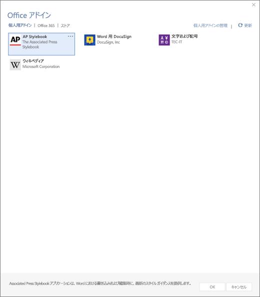 スクリーンショットの画像は、ユーザー アドインが表示される [Office 用アドイン] ページの [個人用アドイン] タブのものです。 起動するアドインを選択します。 個人用アドインを管理するためのオプションや更新するためのオプションも利用できます。
