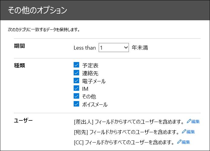 [その他のオプション] ページでフィルターを構成して、インポートするデータをトリミングします