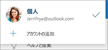 Android 用の OneDrive アプリの [アカウントを追加]