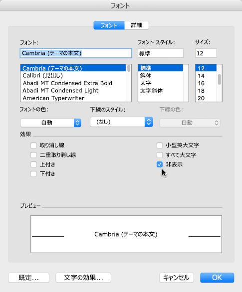 段落記号を非表示にするには、記号を選択し、[書式]、[フォント]、[隠し文字] の順にクリックします