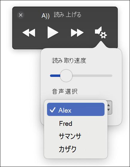 イマーシブ リーダー音声読み上げ機能用に表示された 4 つの音声選択オプション